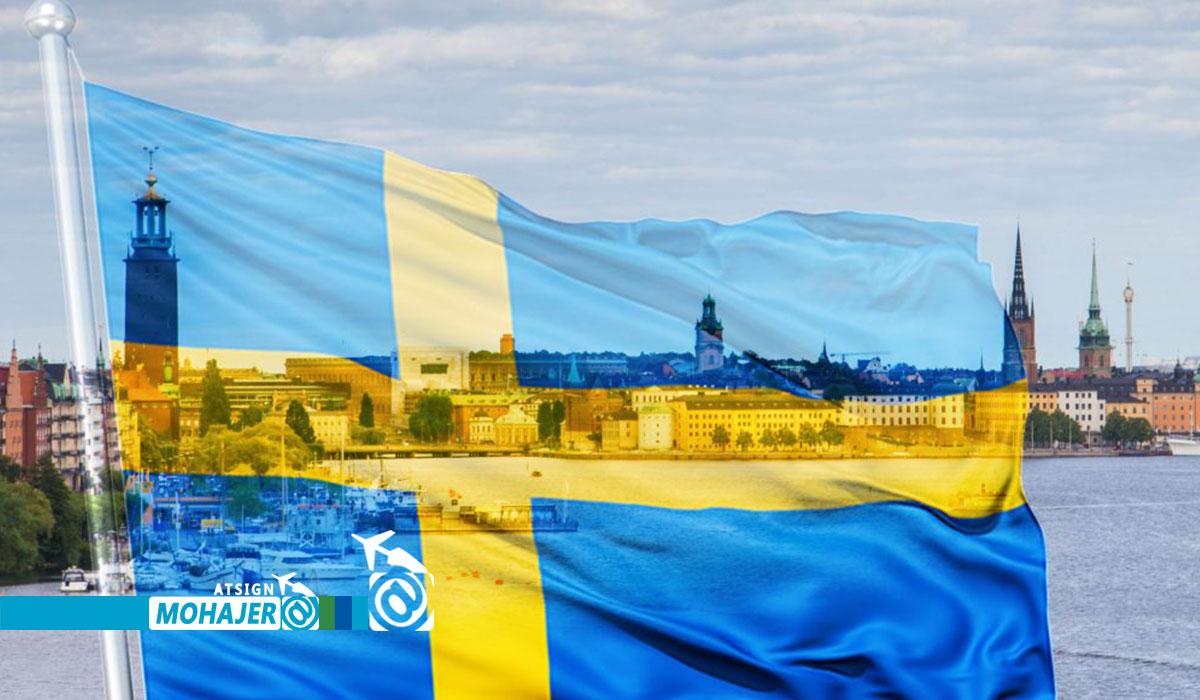 Immigrating to Sweden مهاجرت به سوئد